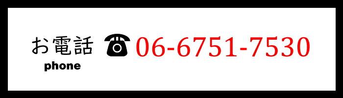 お電話:06-6751-7530