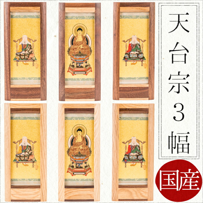 オリジナルスタンド掛軸 小 浄土宗 3幅 法然上人 阿弥陀如来 善導大師