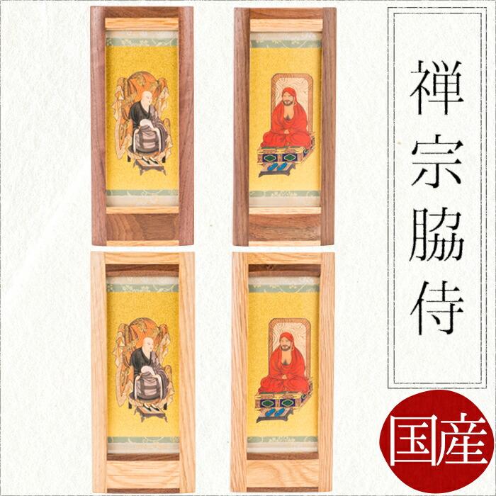 オリジナルスタンド掛軸 大 禅宗 脇侍2幅 臨済禅師 達磨大師