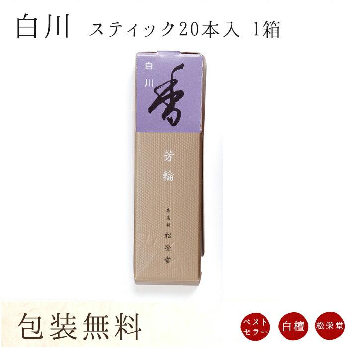 松栄堂のお香。使いやすいスティックタイプ(70mm)。