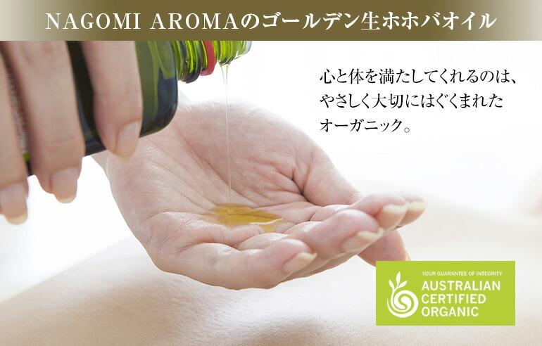 NAGOMI AROMAのゴールデン生ホホバオイル。心と体を満たしてくれるのは、やさしく大切にはぐくまれたオーガニック。