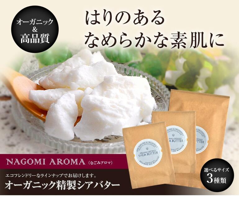 はりのあるなめらかな素材に(NAGOMI AROMA)エコフレンドリーなラインナップでお届けします。オーガニック精製シアバター。選べるサイズ3種類