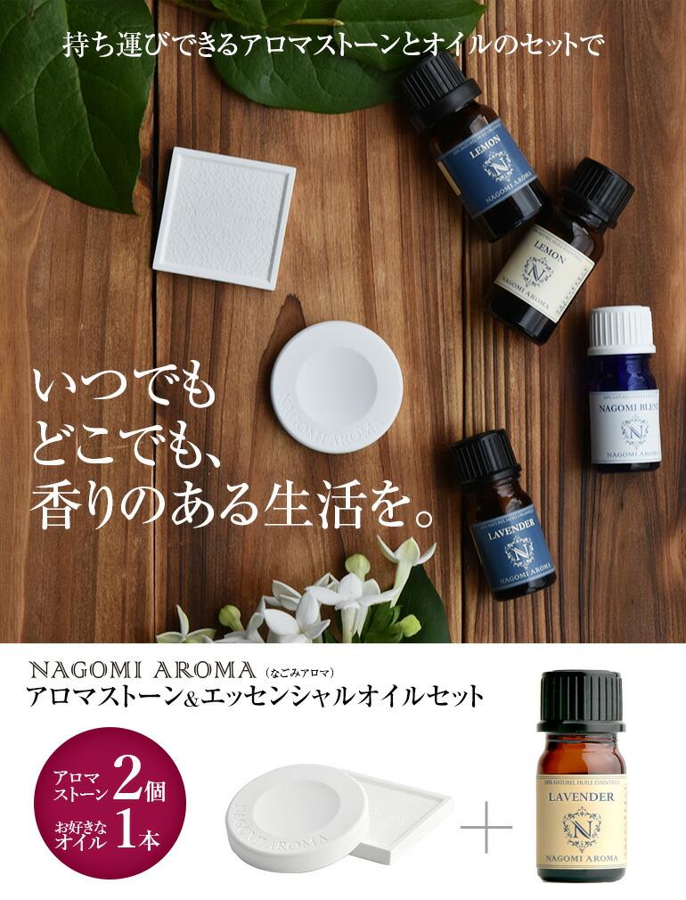 持ち運びできるアロマストーンとオイルのセットで。いつでもどこでも、香りのある生活を。NAGOMI AROMAアロマストーン&エッセンシャルオイルセット