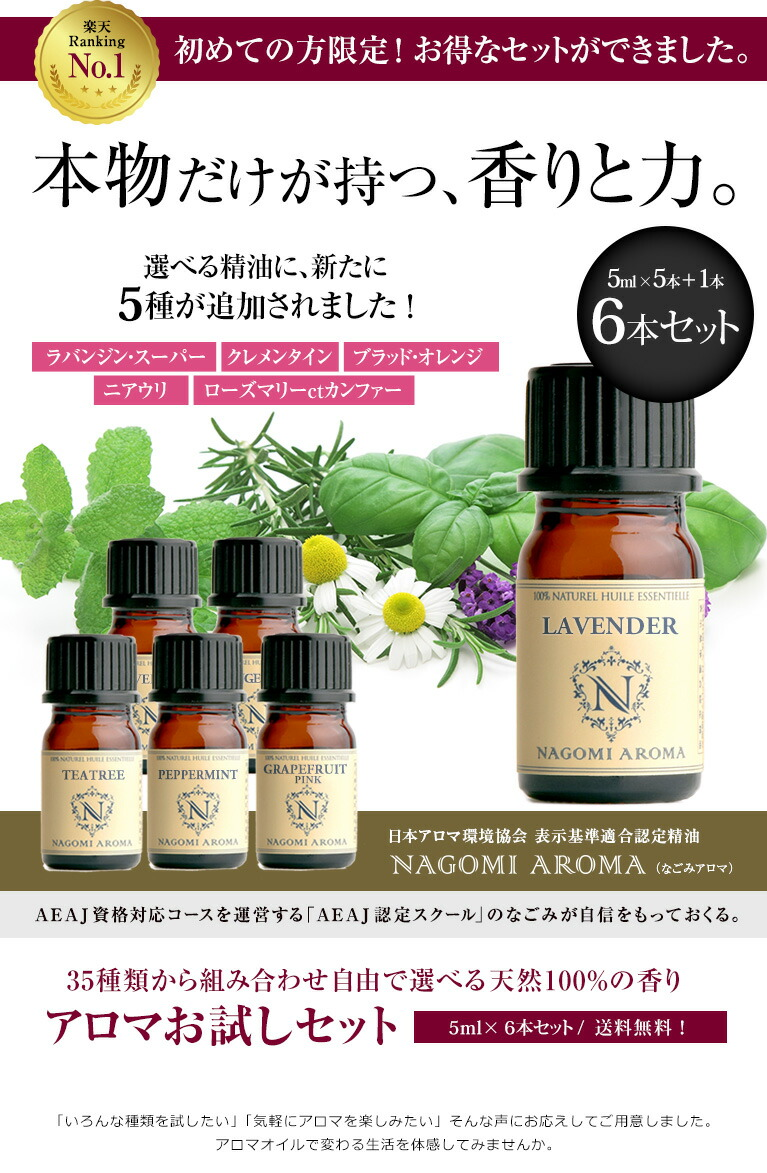 本物だけが持つ香りと力 日本アロマ環境協会 表示基準適合認定精油 スターターセット