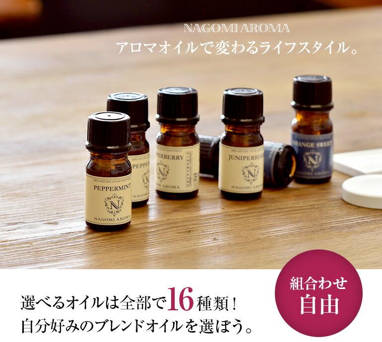 NAGOMI AROMA アロマオイルで変わるライフスタイル。選べるオイルは全部で16種類!自分好みのブレンドオイルを選ぼう。組み合わせ自由!