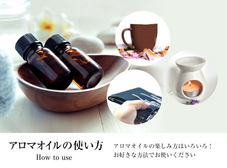 アロマオイルの使い方[How to use]アロマオイルの楽しみ方はいろいろ!お好きな方法でお使いください