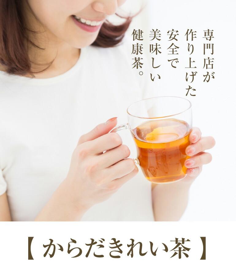 簡単便利なティーバッグ。長く愛され続ける自慢のブレンド。累計販売数50,000パック突破!専門店が作り上げた安全で美味しい健康茶。からだきれい茶(ティーバッグ25個)