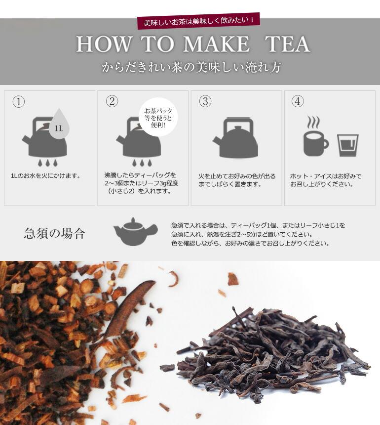 美味しいお茶は美味しく飲みたい!からだきれい茶の美味しい入れ方
