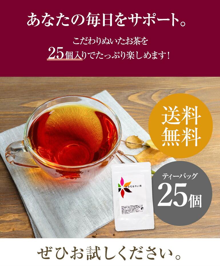 あなたの毎日をサポート。こだわりぬいたお茶を25個入りでたっぷり楽しめます!送料無料、ティーバッグ25個