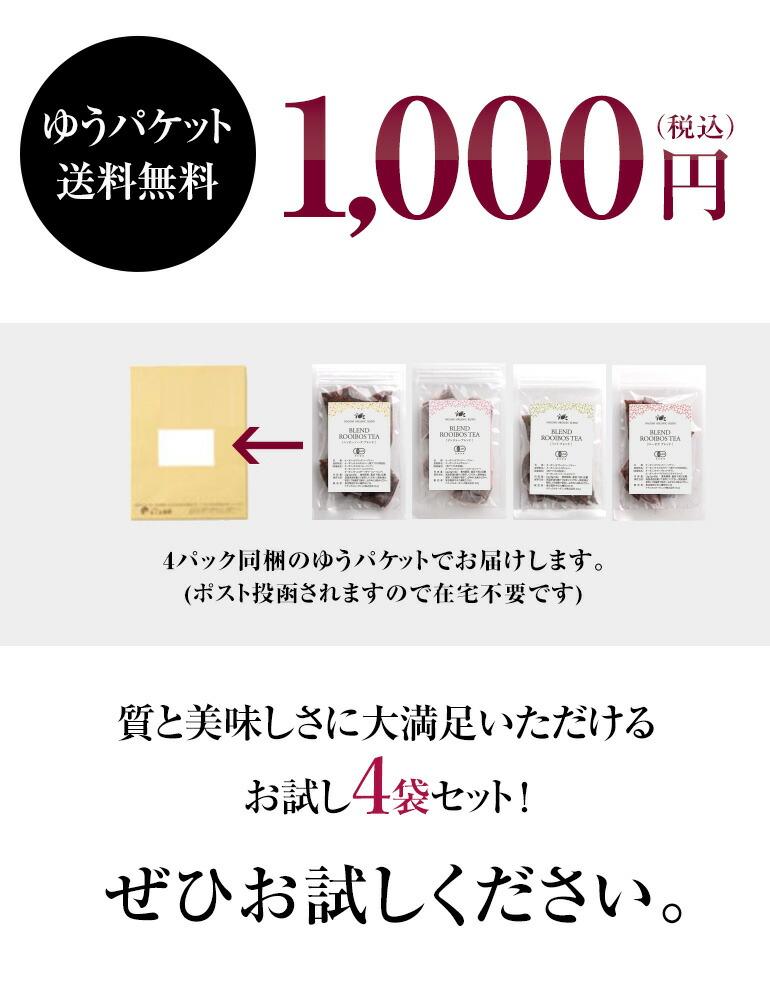 ゆうパケット送料無料1,000円(税込)