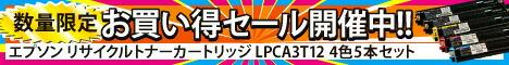 数量限定 お買い得セール開催中!! エプソン リサイクルトナーカートリッジ LPCA3T12 4色セット