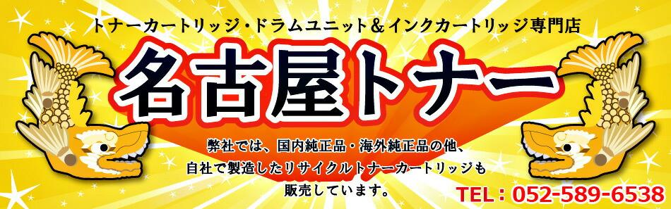 トナーカートリッジ・ドラムユニット&インクカートリッジ専門店「名古屋トナー」弊社では、国内純正品・海外純正品の他、自社で製造したリサイクルトナーカートリッジも販売しています。