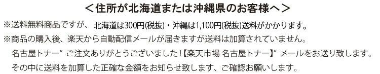 住所が北海道または沖縄県のお客様へ ※送料無料商品ですが、北海道は300円(税抜)・沖縄は1,100円(税抜)送料がかかります。※商品の購入後、から自動配信メールが届きますが送料は加算されていません。名古屋トナー