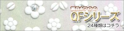 QFホワイトシリーズ