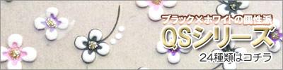 QSシリーズ