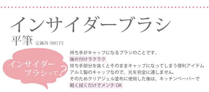 インサイダーブラシ 平筆 定価各980円