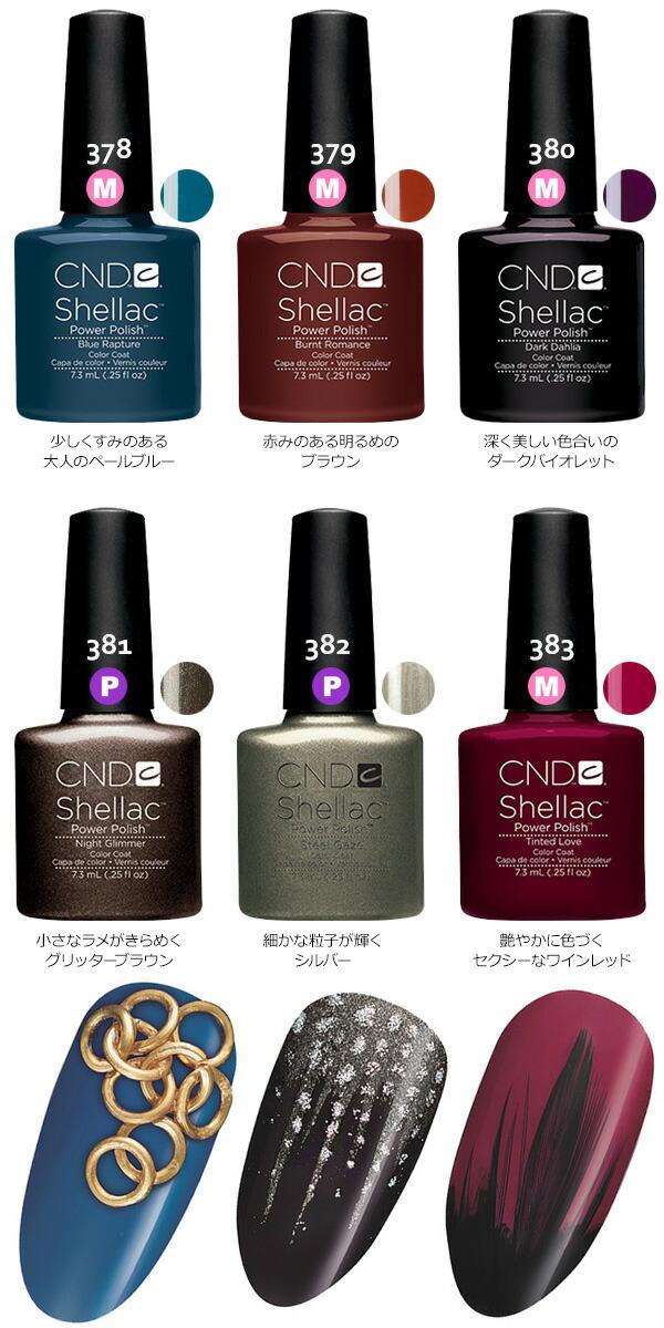 Nail Art Nails Gel Softgels Polish Color Gels Sea Endy Cnd Creative Shellac