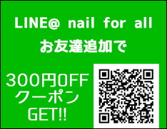 LINE@クーポンゲット