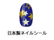 日本製ネイルシール