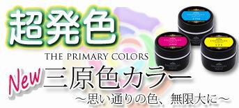 シャイニージェル三原色カラー