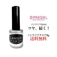 PREGEL ノンワイプクリア(トップ) キャンジェル