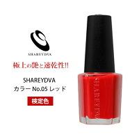 SHAREYDVA シャレドワ カラー No.05 レッド