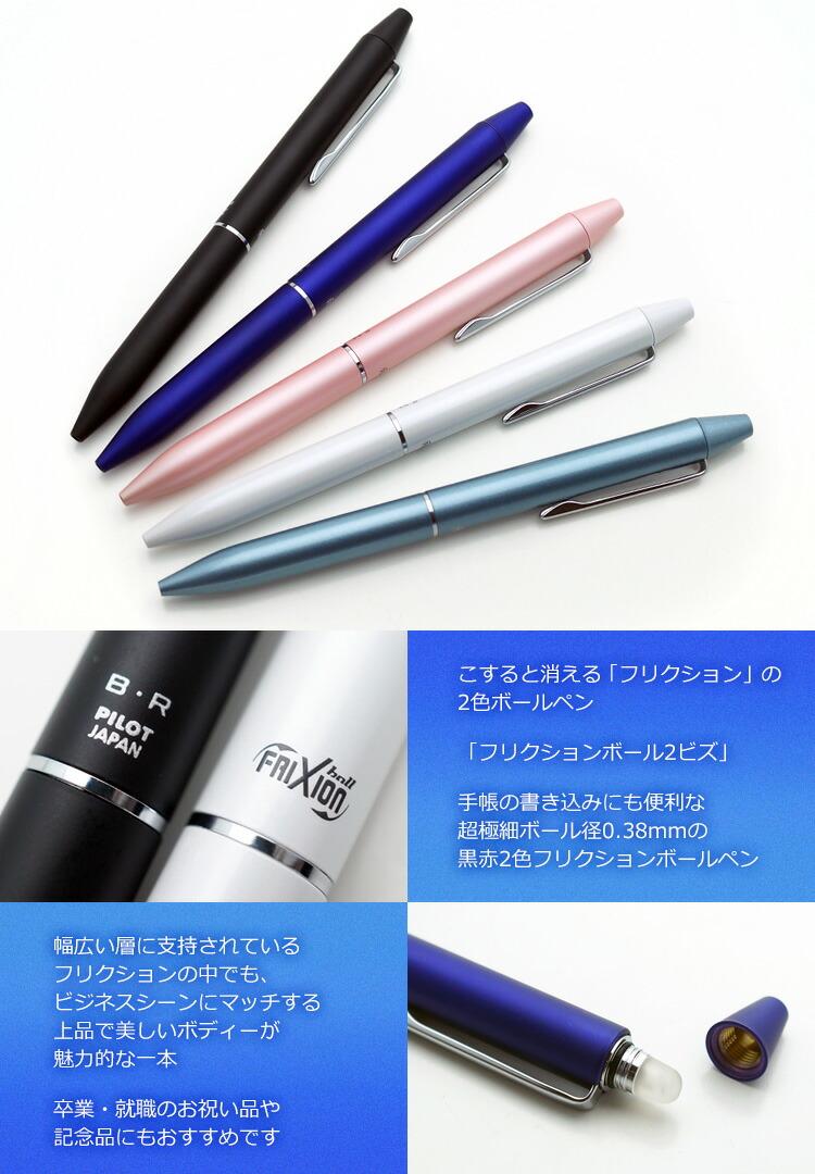 大人気の消えるペン フリクションのビジネスユースモデル 2色ボールペン