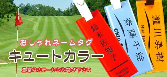 カテゴリ_ゴルフネームタグおしゃれシリーズへ
