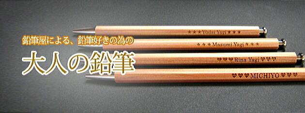 北星鉛筆 【名前が入る★】大人の鉛筆シリーズ