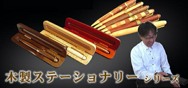 木製ステーショナリー