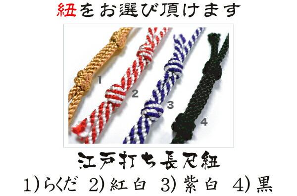 紐をお選び頂けます。