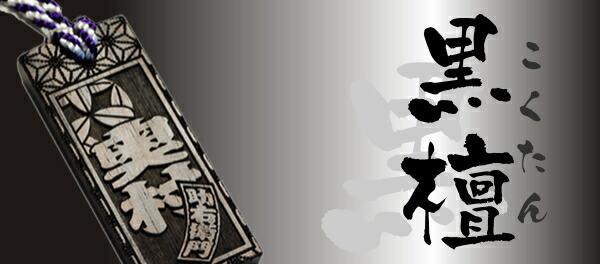 喧嘩札 黒檀(こくたん)