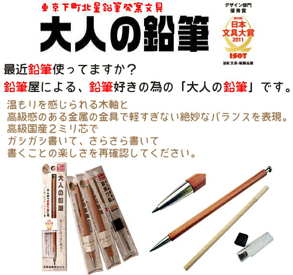 [pencil of adult] the writing implements for people liking the pencil with the pencil shop♪