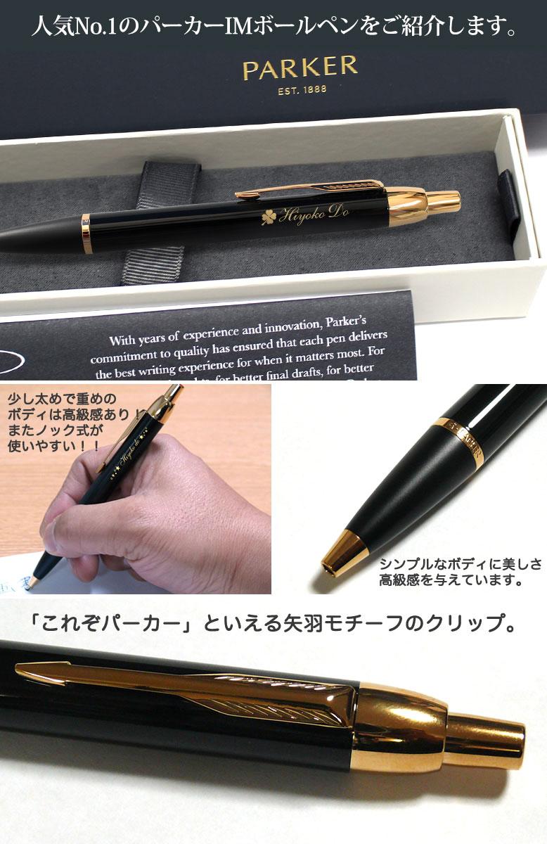 名入れペン・名入れボールペン