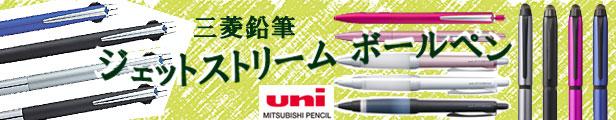 三菱鉛筆 ジェットストリーム