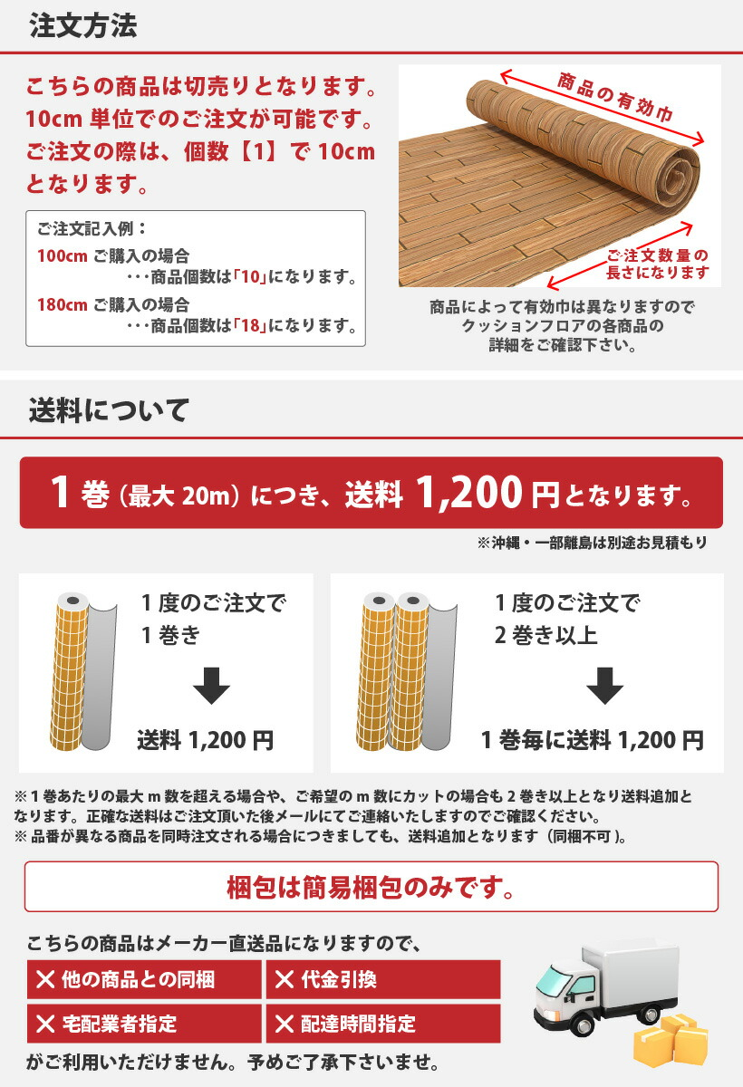 クッションフロア 注文方法・配送方法・送料1巻き1200円