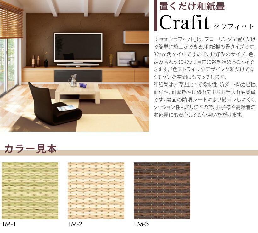 置くだけ和紙畳 Crafit クラフィット TM-1