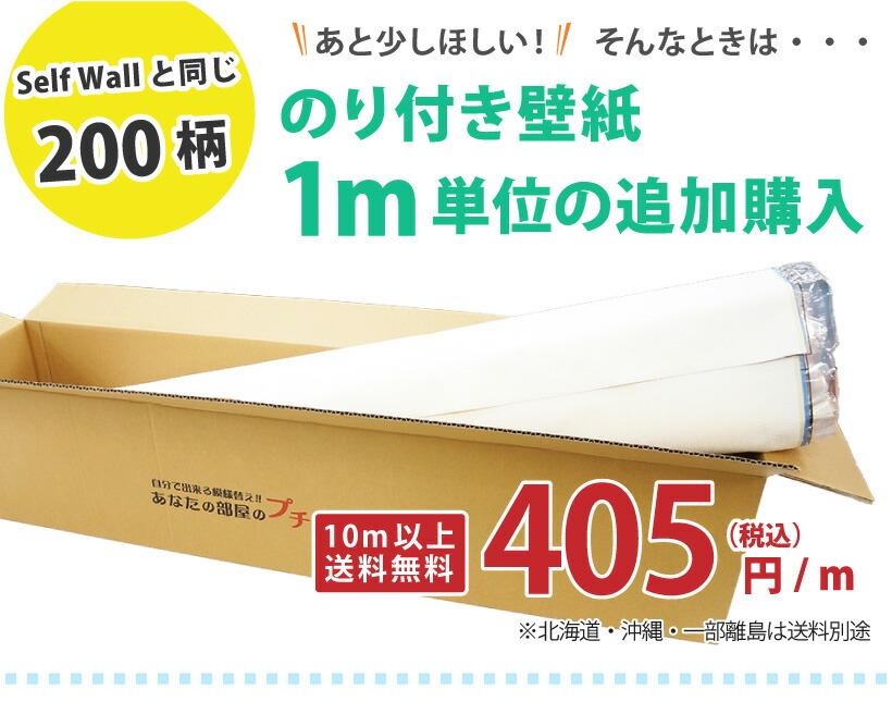 のり付き壁紙1m単位追加購入