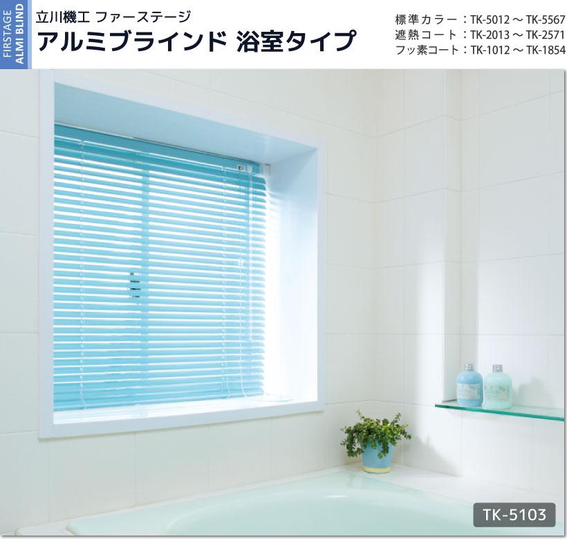 立川機工 アルミブラインド 浴室タイプ