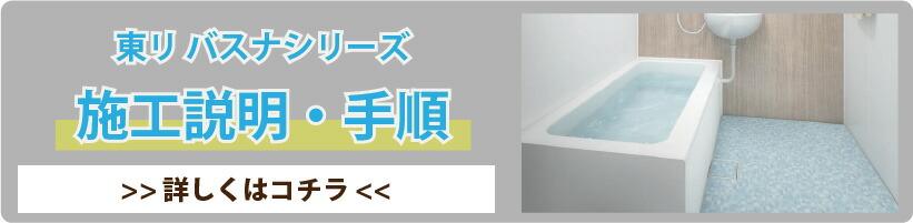 浴室用クッションフロアの施工説明・手順はこちら