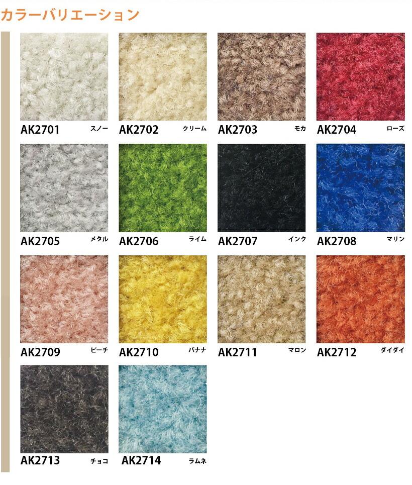 洗えるカーペット カーペットの新しいかたち 東リファブリックフロア スマイルフィール アタック 270全14色 ペット対応