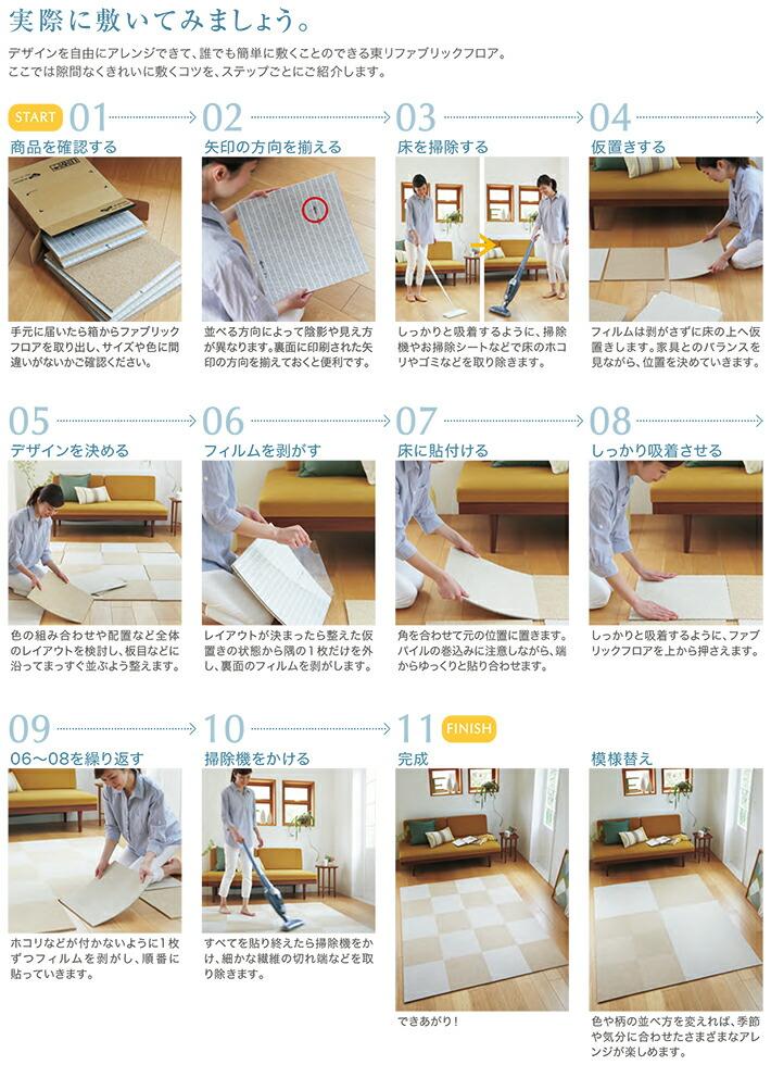 洗えるカーペット カーペットの新しいかたち 東リファブリックフロア スマイルフィール アタック 270全14色 ペット対応>  <br> <h3 class=