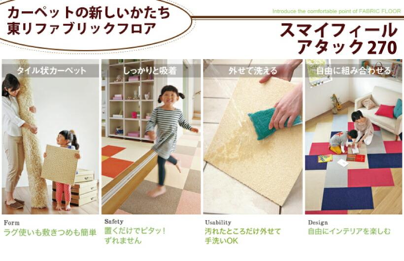 洗えるカーペット カーペットの新しいかたち 東リファブリックフロア スマイフィール アタック 270全14色 ペット対応