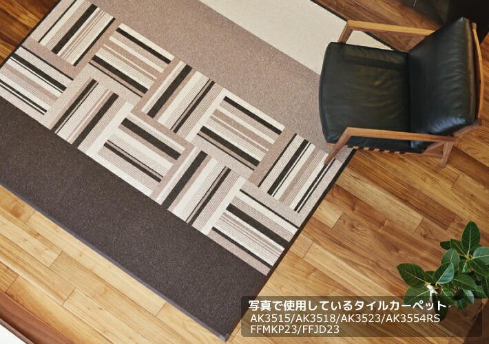 洗えるカーペット カーペットの新しいかたち 東リ ファブリックフロア スマイフィール アタック 350 全17色