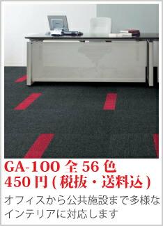 進化するスタンダード 東リGA-100全56色(税抜・送料込)