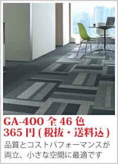 優れたコストパフォーマンス 東リGA-400全46色(税抜・送料込)