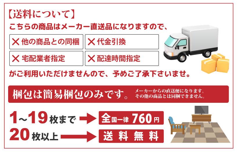 送料について 1〜20枚→全国一律650円 21枚以上→送料無料