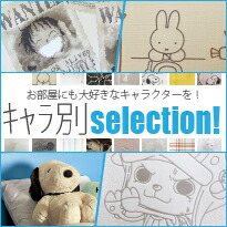 SELECTION03