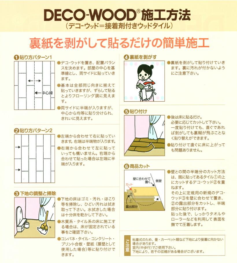 粘着剤付塩ビタイル DECO-WOOD
