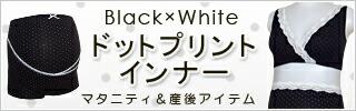黒×白がおしゃれ!ドットプリントインナー